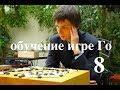 Обучение Го, разбор игры 8