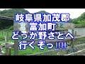 加茂郡富加町の【あの】場所へ行くっ