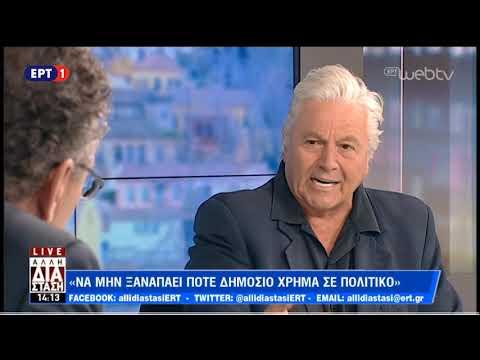 Ο Θανάσης Παπαχριστόπουλος στην «Άλλη Διάσταση» | 22/10/18 | ΕΡΤ