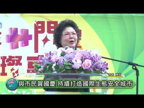 市民同樂賀國慶 陳菊:持續打造國際生態安全城市