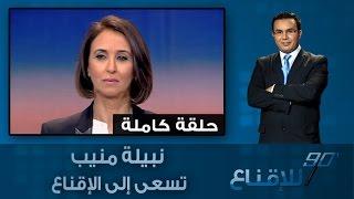 Nabila Mounib – 90 minutes pour convaincre – Medi1TV