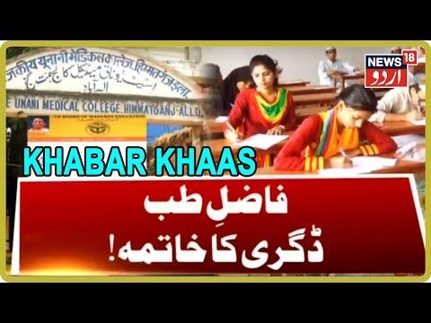 UP Madrasa Board Stops Unani Medical Course Fazil E Tibb Degree In Madrasas   Khabar Khaas