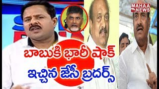 Big Shock To Chandrababu : JC Brothers To Join In BJP