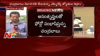 Heat Discussion in TDP over Cabinet Expansion || AP || NTV