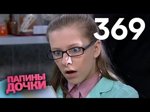 Папины дочки | Сезон 18 | Серия 369 (видео)
