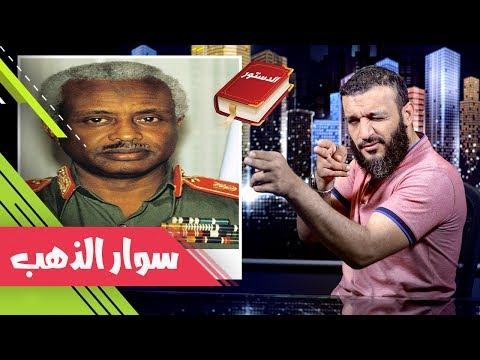 عبدالله الشريف | حلقة 43 | سوار الذهب | الموسم الثاني