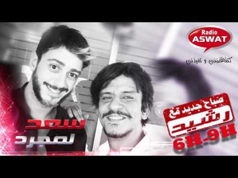 صباح جديد مع رشيد سعد لمجرد الحلقة الكاملة