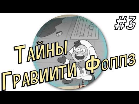 Тайны Гравити Фоллз (Мини эпизоды) №3