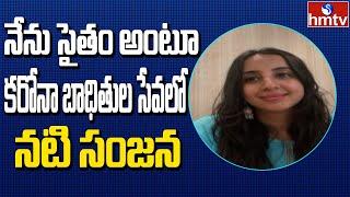 నేను సైతం అంటూ కరోనా బాధితుల సేవలో నటి సంజన | Actress Sanjana Galrani Interview