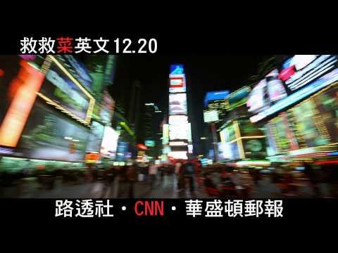 電影救救菜英文★The印度篇-12/20上映