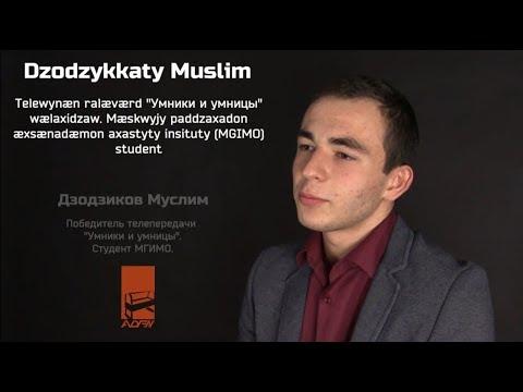 Муслим Дзодзиков [Dzodzykkaty Muslim] - победитель телепередачи \