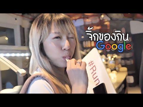 วิถีโจร ขโมยของกินสำนักงาน Google