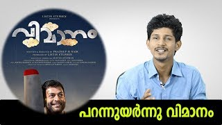 Video Vimaanam  Malayalam Movie Review - Flick Malayalam MP3, 3GP, MP4, WEBM, AVI, FLV April 2018