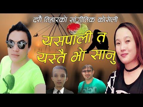 (यसपाली त यस्तै भाे सानु || New Nepali Dashain song 2075 || Suman Tamang Moktan & Phoolmaya Thing - Duration: 15 minutes.)