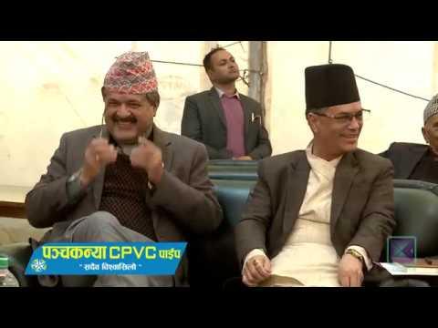 (Kantipur Samachar | कान्तिपुर समाचार, ०५ माघ २०७५ - Duration: 41 minutes.)