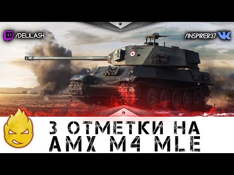 Путь к трём отметкам на AMX M4 mle.51 #2 - 17.01.18 (видео)
