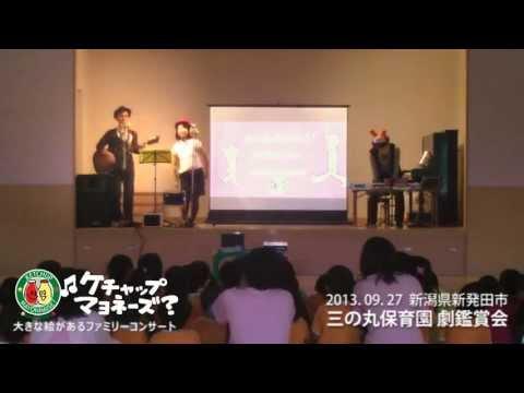 Sannomaru Nursery School