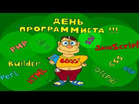 День программиста. Прикольное поздравление. онлайн видео