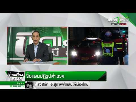 รื้อแผนปฏิรูปตำรวจ : ขีดเส้นใต้เมืองไทย | 17-04-61 | ข่าวเที่ยงไทยรัฐ