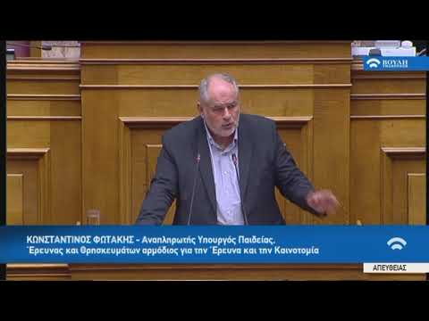 Κ.Φωτάκης (Αν.Υπ.Παιδείας )(Προϋπολογισμός 2019) (13/12/2018)