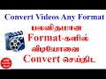 How to use WonderShare Video Convertor Tamil Tutorials_HD