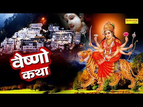 Vaishno Katha | आज के दिन माँ वैष्णो की यह चमत्कारी कथा सुनने से सभी मनोकामना पूर्ण हो जाती है