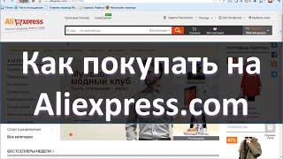 Лучшая инструкция по Алиэкспресс - Как покупать на Aliexpress.com