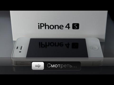 4s - Все что вы хотели знать об iPhone 4S, но боялись спросить. В этом видео все: любовь, деньги, секс, предательство и конечно же детальный обзор...