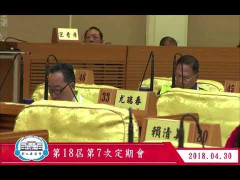 1070430彰化縣議會第18屆第7次定期會