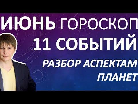 Гороскоп на ИЮНЬ - 11 СОБЫТИЙ - обучение астрологии / Чудинов Павел гороскоп (видео)