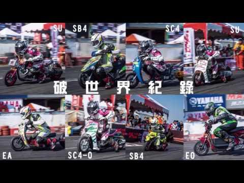 2018 MotoChamp 1/32 mile 直線加速賽台灣戰 各組別破世界紀錄