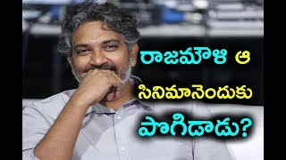 Secret behind Rajamouli Praises the Movie