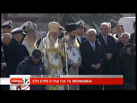 Mήνυμα Παυλόπουλου στην Τουρκία από τη Σύρο | 6/1/2019 | ΕΡΤ