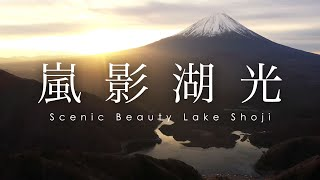 Scenic Beauty Lake Shoji | 嵐影湖光 - 空撮 富士山と精進湖と朝日