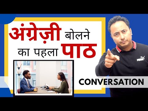 English Speaking का Lesson 1। English Conversation between Rohan and Interviewer | Job Interview