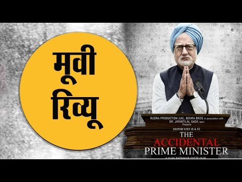Public Review Of Movie The Accidental Prime Minister First Day First Show