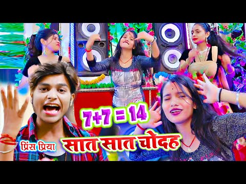 सात सात चोदह - 7+7 = 14  - Sat Sat Chodah - Prince Priya Ka Naya Song 2020 - Jk yadav Films