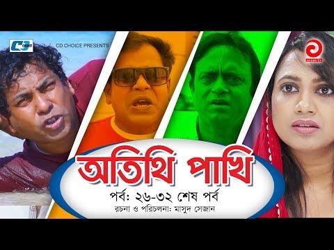 Otithi Pakhi | Episode 26-32 End | Bangla Comedy Natok | Mosharraf Karim | Shuzana | Aa Kho Mo Hasan