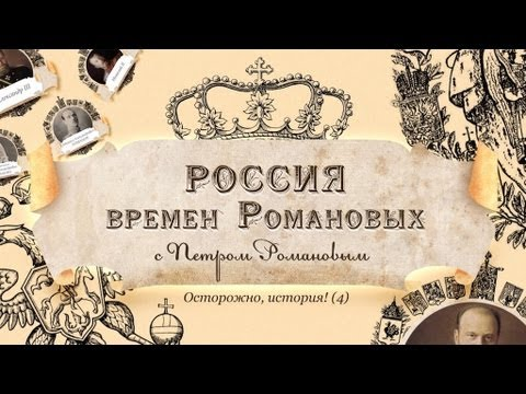 О природном царе Михаиле Федоровиче и Земском соборе