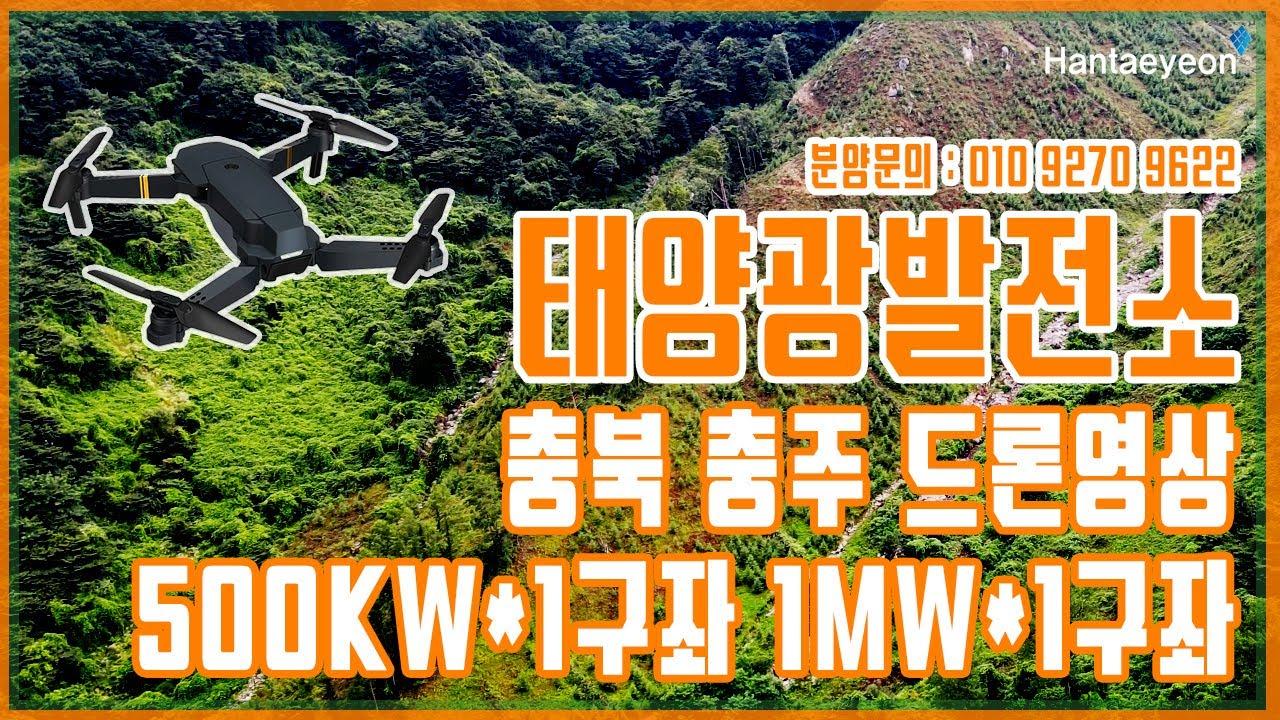 충북 충주 태양광발전소 50…