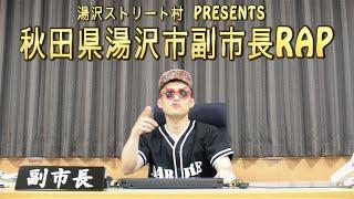 湯沢ストリート村 ~秋田県湯沢市副市長ラップ~