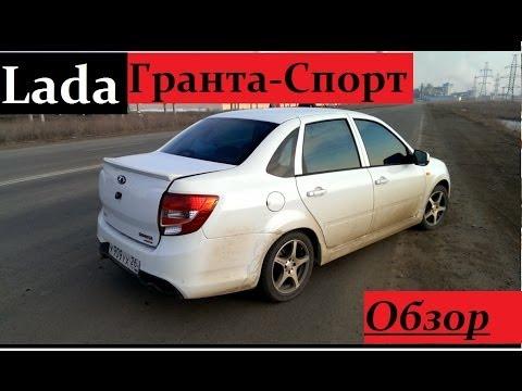 Лада Гранта Спорт / ОБЗОР