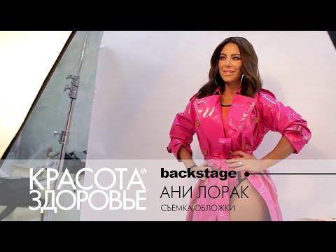 Ани Лорак: бэкстейдж со съемки обложки журнала \