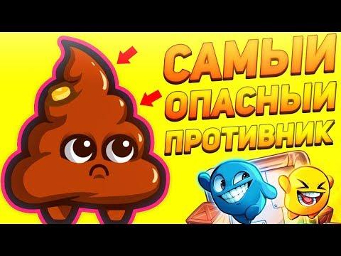 САМЫЙ ОПАСНЫЙ ПРОТИВНИК! - Move or Die