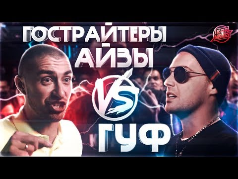 ГУФ VS ГАРРИ ТОПОР | 140 BPM | OBLADAET | ЭМЕЛЕВСКАЯ | ГРОТ #RapNews 282 (видео)