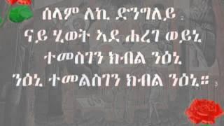 New Eritrean Orthodox Wedding Mezmur ናይ መርዓ መዝሙር