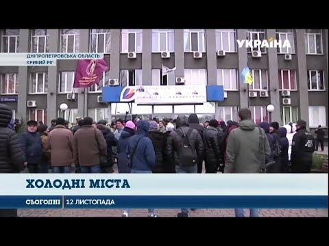 Мешканці Кривого Рогу вийшли на протест через відсутність опалення