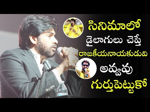 Pawankalyan Sensational Speech At America | Pawankalyan Speech | Telugu Varthalu