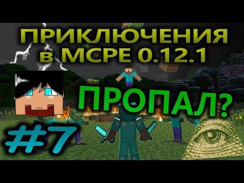 Приключения в MCPE 0.12.1 #7 Где Justp1ayer???