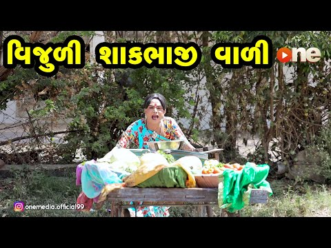 Vijuli Shakbhaji vali |  Gujarati Comedy | One Media
